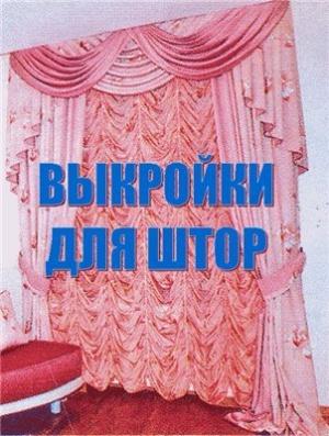 Книга Шторы. Выкройки для штор