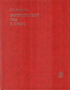 Книга Императорский Рим в лицах, первое издание