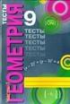 Книга Геометрия. 9 класс. Тесты: В 2 ч. -  Ч. 1.