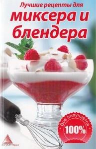 Книга Лучшие рецепты для миксера и блендера
