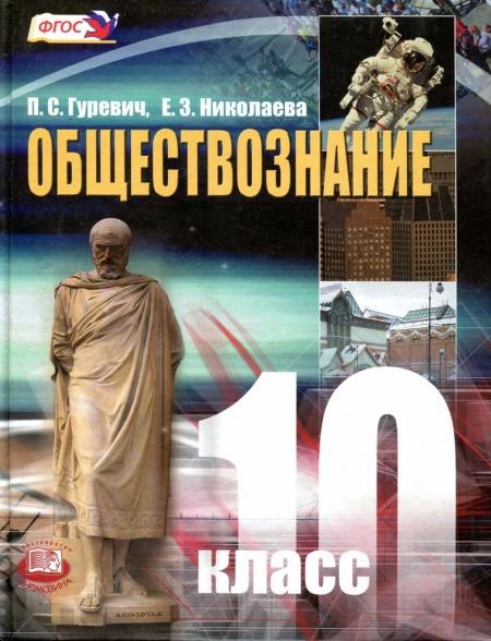 Книга Учебник Обществознание 10 класс