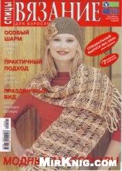Журнал Вязание для взрослых Спицы Спецвыпуск № 5 2009