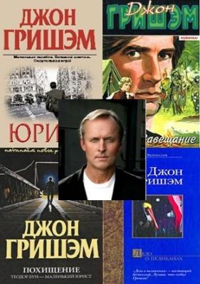 Джон Гришэм - Собрание сочинений (29 книг)
