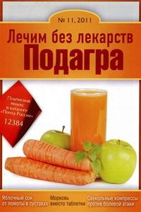 Журнал Лечим без лекарств Подагра № 11  2011