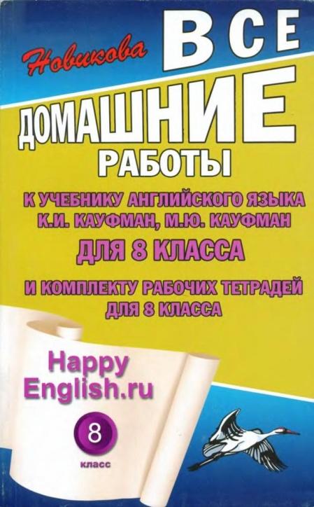 Книга ГДЗ Английский язык 8 класс Все домашние работы