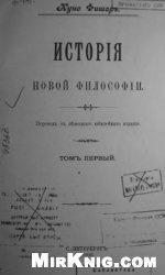Книга История новой философии т. 1