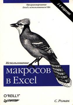 Книга Использование макросов в Excel. 2-е изд