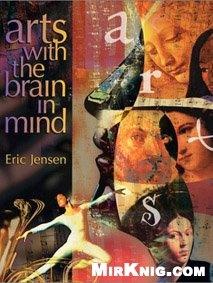 Книга Arts With the Brain in Mind