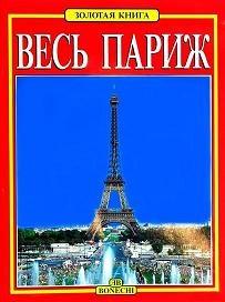 Книга Весь Париж