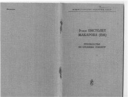 Книга 9-мм пистолет Макарова (ПМ). Руководство по среднему ремонту