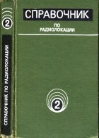 Книга Справочник по радиолокации. Том 2