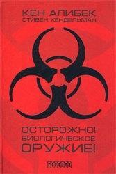 Книга Осторожно! Биологическое оружие!