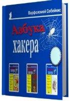 Аудиокнига Варфоломей Собейкис - Азбука хакера в 3 книгах