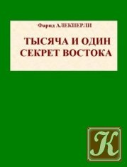 Книга Книга Тысяча и один секрет Востока.Том II