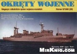 Okrety Wojenne №28