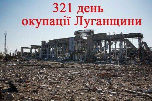 321 день оккупации