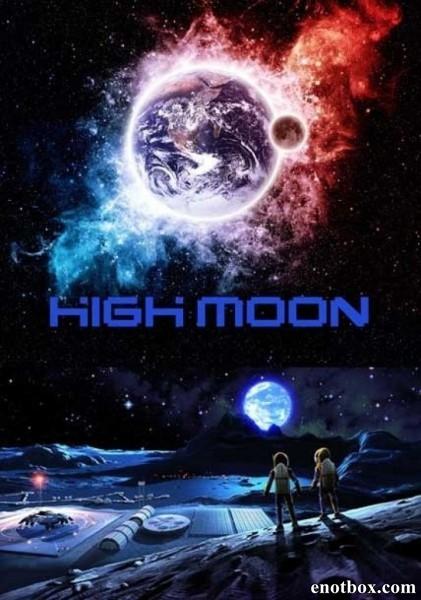 Раскаленная Луна / High Moon (2014/HDTV/HDTVRip)