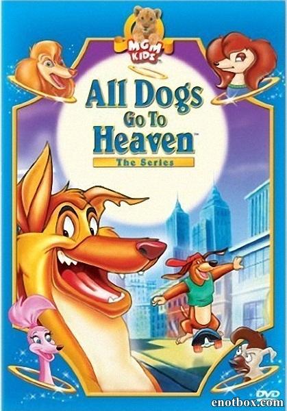 Все псы попадают в рай. Полная коллекция / All Dogs Go to Heaven: The Series. Classic Collection (1996–1999/WEB-DLRip)
