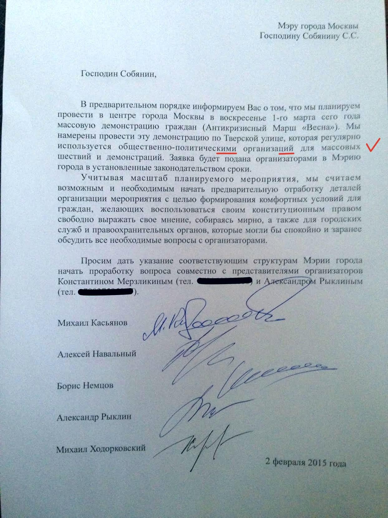 Обращение оппозиции в столичную мэрию на проведение марша. Иллюстрация с сайта Навального (//sor65qi3x.navalny.me)