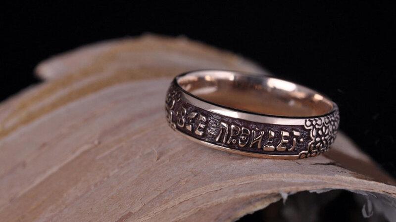 кольцо все пройдет