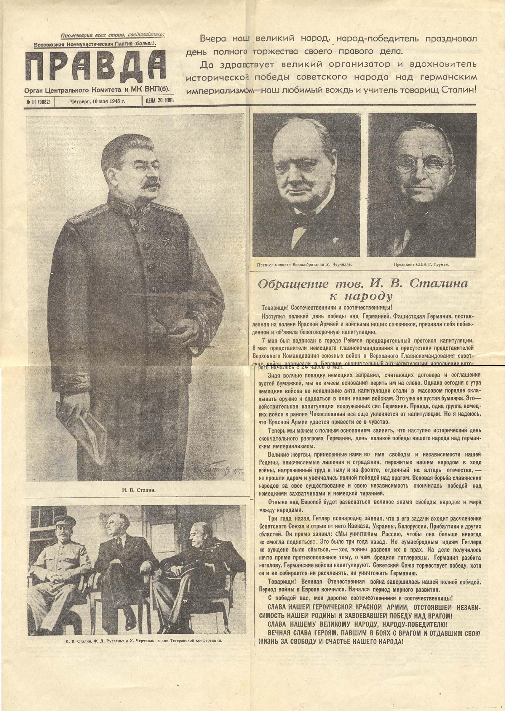 Газета правда 10 мая 1945 значки динамо