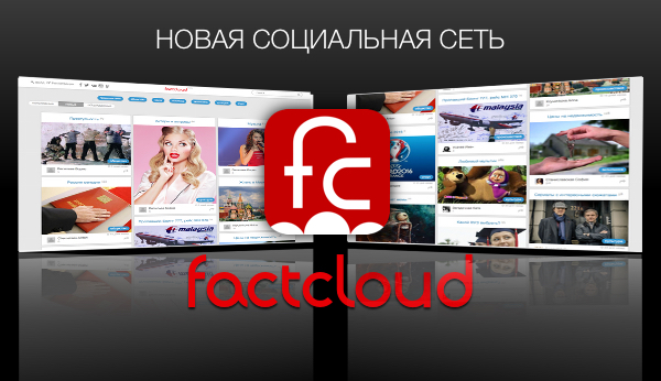 Новая российская социальная сеть FactCloud: лишь факты