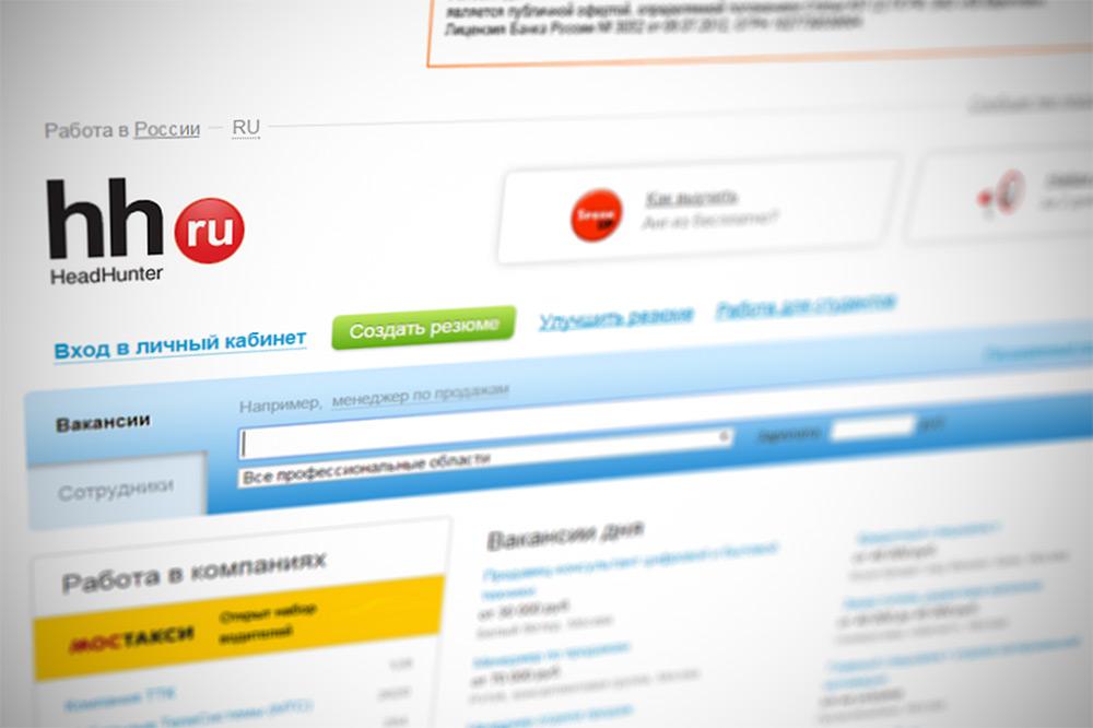 Mail.Ru Group решила продать HeadHunter за десять миллиардов рублей