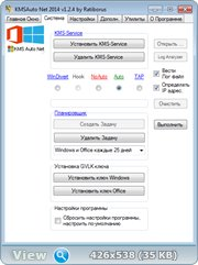 Активатор для Windows - KMSAuto Net 2014 1.3.4 Portable