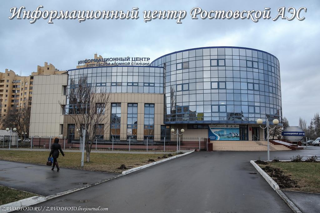 Информационный центр Ростовской АЭС.jpg