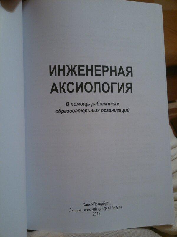 Инженерная аксиология-II-05.jpg