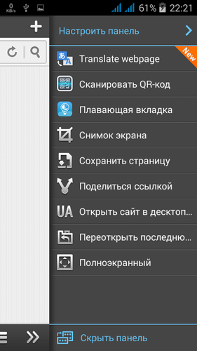 Boat_Browser_for_Helpix_Ru_5.png
