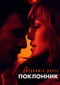 Поклонник / The Boy Next Door (2015/BDRip/HDRip)
