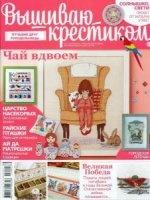 Журнал Вышиваю крестиком №5 2015