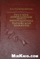 Книга Русские деятельницы Первого Интернационала и Парижской Коммуны