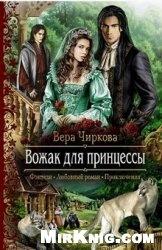 Книга Вожак для принцессы