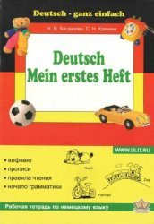 Книга Deutsch. Mein erstes Heft. Моя первая тетрадь по немецкому языку