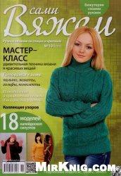 Вяжем сами №101 2013