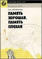 Книга Память хорошая, память плохая
