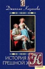 Книга Книга История моей грешной жизни