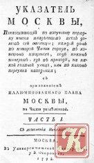 Книга Книга Указатель Москвы, часть 1