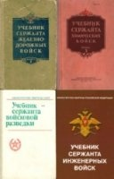 Книга Учебники сержантов. Книжная серия в 41-й книге