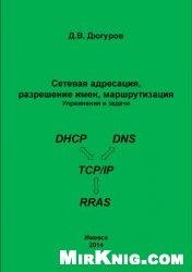 Книга Сетевая адресация, разрешение имен, маршрутизация