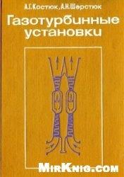 Книга Газотурбинные установки