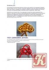 Книга Книга Китайские узлы