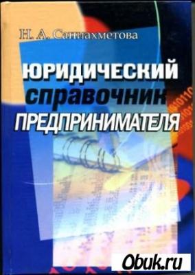 Книга Юридический справочник предпринимателя. Издание восьмое