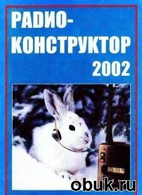 Радиоконструктор №№ 1-12 2002 г.