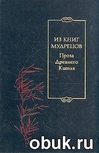 Книга Лисевич И. - Из книг мудрецов. Проза древнего Китая