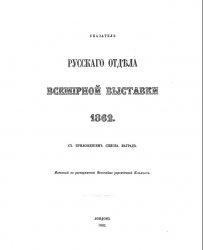 Указатель русского отдела всемирной выставки 1862 года с приложением списка наград