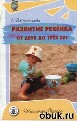 Журнал Развитие ребенка от 2 до 3 лет. Тематическое планирование, конспекты занятий, игры, сценарии
