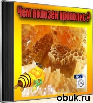 Книга Чем полезен прополис (2012) DVDRip